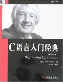 c语言入门经典第5版答案_c语言入门经典(原书第3版)_c语言入门经典第5版下载