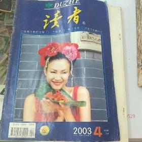 读者2003.4