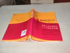 中国红歌汇:爱国歌曲160首(精选版)