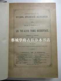 【罕见1903年初版】沙畹研究西突厥文献专著 Édouard Chavannes. Documents sur les Tou-kiue (Turcs) occidentaux,含一张巨图(80X50厘米)