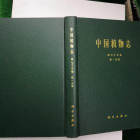 中国植物志.第七十七卷 第一分册(16开精装 品好 一版一印)