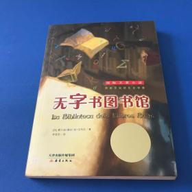 无字书图书馆:国际大奖小说