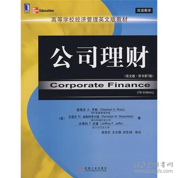 公司理财:(英文版·原书第7版)