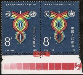 J69世界电信日—电信与卫生,横双联带下边、全红色标原胶全新邮票两枚,齿孔无折,如图。