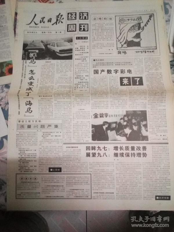 人民日报 经济周刊  创刊号 1998