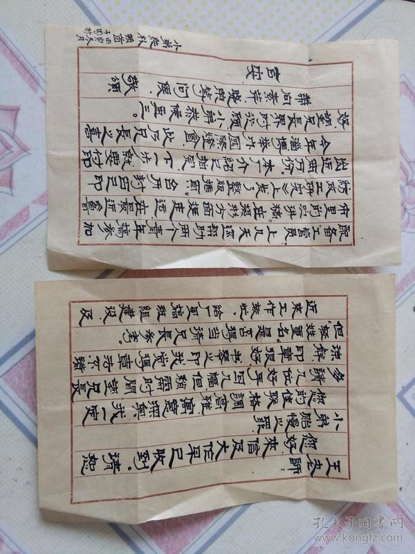 署名纯朴写给王老师的信(在旧书中找到的)