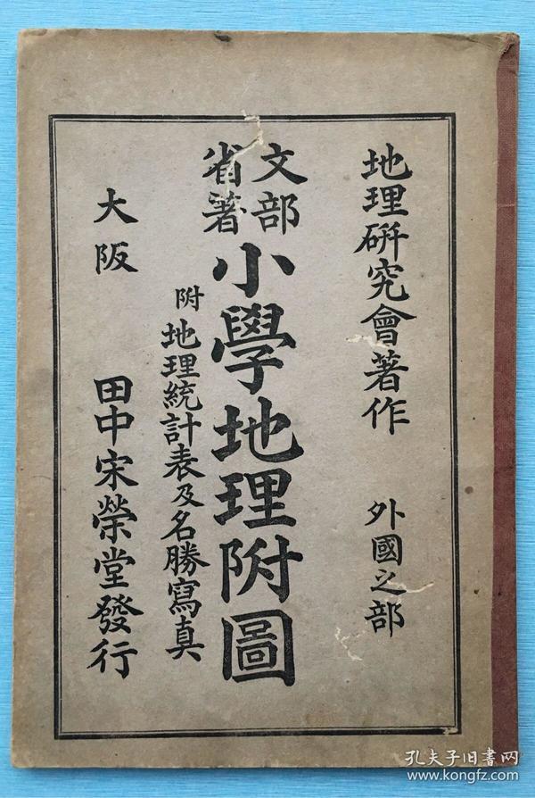 地图:《小学地理附图》附地理统计表及名胜写真,1904年田中宋荣堂发行。日本文部省著,地理研究会著作--外国之部。有北京皇城、万里长城、香港及世界各地名胜照片。