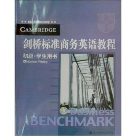 剑桥标准商务英语教程