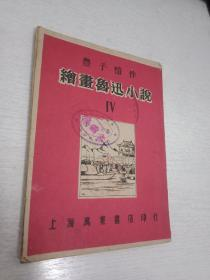 《绘图鲁迅小说》IV