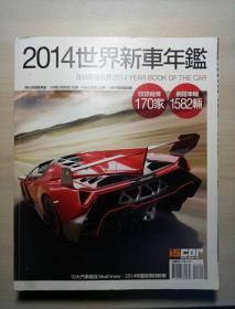 2014世界名车年鉴