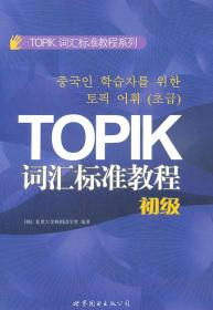 正版TOPIK词汇标准教程(初级)(延世大学语学堂教授精心打造的