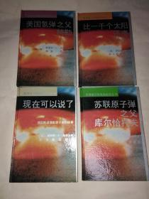世界原子弹氢弹秘史丛书( 美国氢弹之父特勒,现在可以说了,比一千个太阳还亮,苏联原子弹之父库尔恰托夫)5册合售