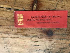 2716:1974年中华人民共和国 国庆 毛主席语录 蔡永祥题词浙江人民美术出版社  书签3张