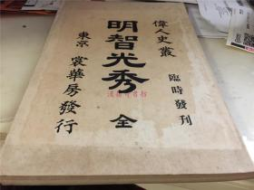 明治时期历史传奇小说《明智光秀》1册全。《伟人史丛》临时发刊。明智光秀是日本战国时代的武将、大名,《明史》外国列传记织田信长最后死于明智之手。