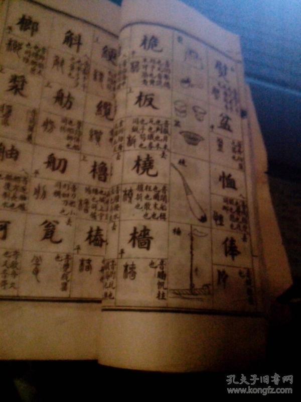 蒙学五千字课图说【卷4】
