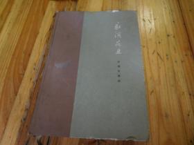 我演昆丑 【精装 61年一版一印 500册】