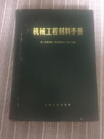机械工程材料手册〈自然旧〉