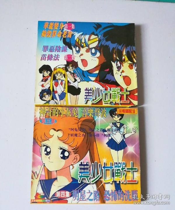 VCD一美少女战士(1一4集)