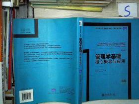 管理学基础核心概念与应用 第4版/*