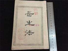 和刻本《长生法》1册全。日本人长寿之法须知