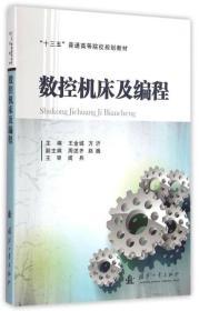 数控机床及编程