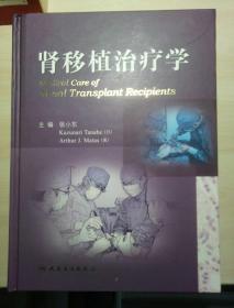 肾移植内科治疗学