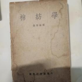 中华民国二十六年棉纺学十六开一厚册不缺页不缺字