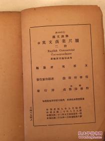汉文译解英文商业尺牍 2