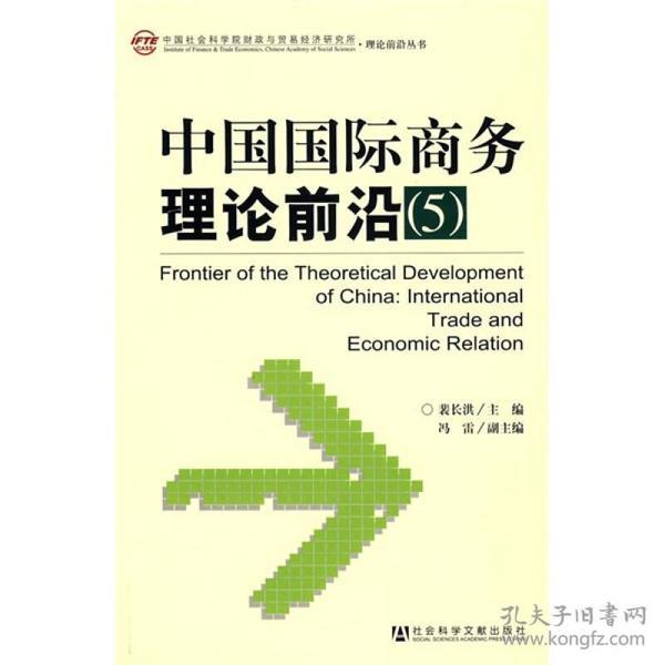中国国际商务理论前沿5