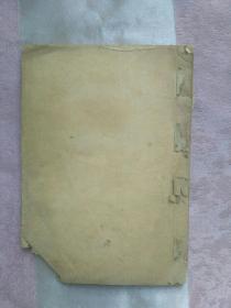 清代或民国钞本《妇产科三十九症调经安产保命丹方》