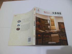 中国红·文房清供