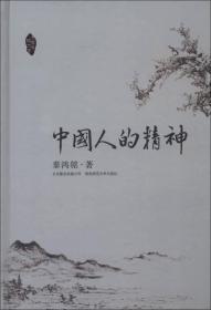 大家写给大家(第2辑):中国人的精神