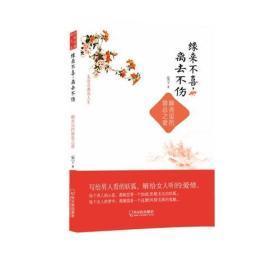 (走近古典品人生系列)缘来不喜,离去不伤:聊斋里的禁忌之爱