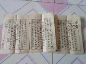 署名纯朴写给玉华老师的信(内容值得一看)