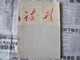 诗刊(1959年5月号)