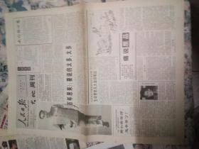人民日报 大地周刊  创刊号 1998