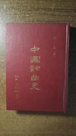 中国词曲史(精装本,一代名著,绝对低价,绝对好书,私藏品还好,自然旧)