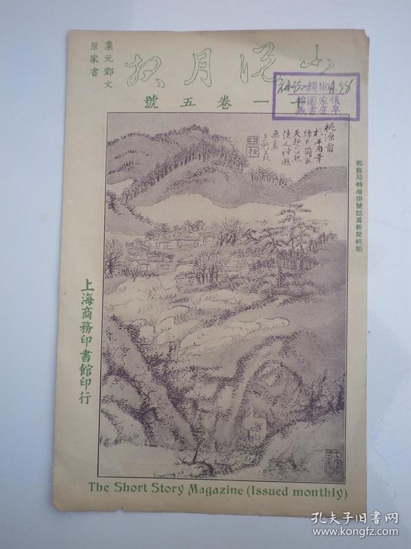 民国  小说月报  美术彩色插图画.   10张     可单卖每张150元  25x16公分