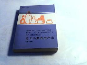 化工小商品生产法 第十集
