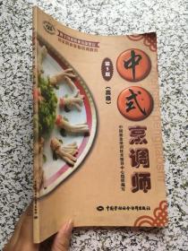中式烹调师(第2版)+ 基础知识+ 初级 +中级 +高级  共 4 本
