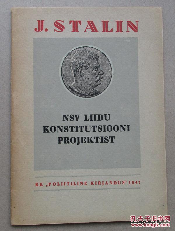 斯大林《关于苏联宪法草案》(1936年11月25日在全苏苏维埃第八次非常代表大会上的报告)爱沙尼亚文1947年