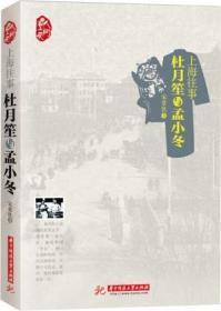上海往事:杜月笙与孟小冬