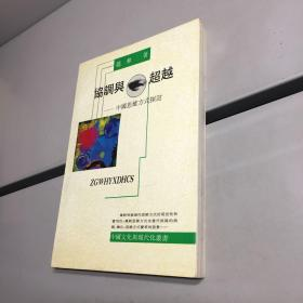 协调与超越:中国思维方式探计 【赵林 作者亲笔签赠本,保真!】【一版一印 9品-95品+++ 正版现货 自然旧 实图拍摄 看图下单】