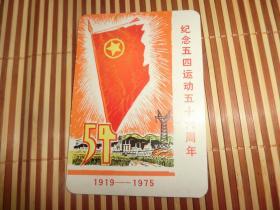【少见文革纪念卡】】纪念五四运动六十周年【1919—1975】共青团上海后方基地委员会