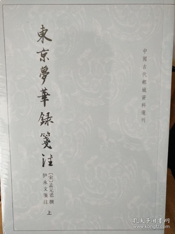 东京梦华录笺注(上下):中国古代都城资料选刊丛书