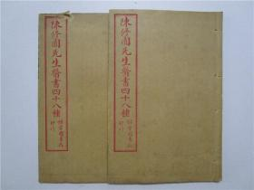民国线装本 陈修园医书四十八种《医学实在易》 卷一至卷八 两册全