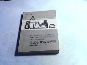 化工小商品生产法 第十二集。