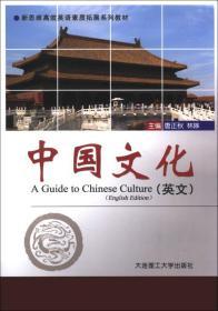 新思维高效英语素质拓展系列教材:中国文化(英文)