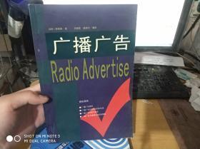 广播广告9787204039388
