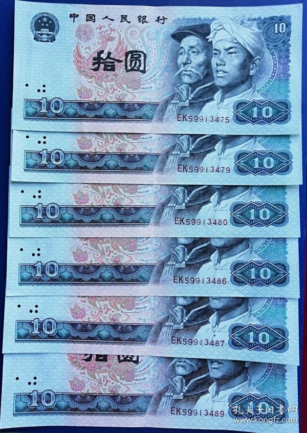 第四套人民币10元十元拾元拾圆1张(尾号3489)